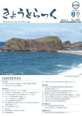 広報誌平成28年7月号