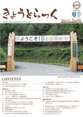 広報誌平成28年11月号