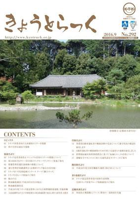 広報誌平成28年9月号