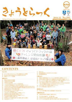 広報誌平成28年12月号