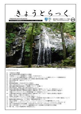 広報誌平成28年8月号