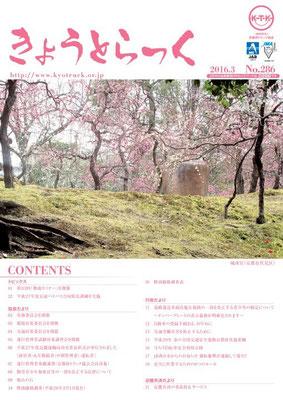 広報誌平成28年3月号