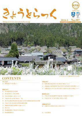 広報誌平成28年4月号