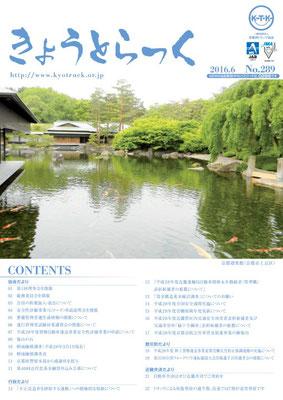 広報誌平成28年6月号