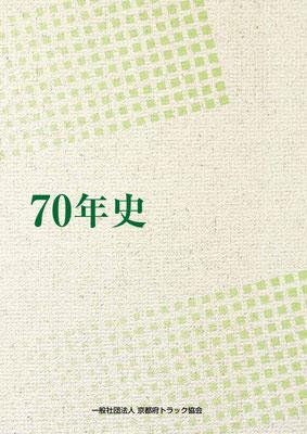 70周年記念誌