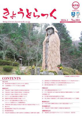 広報誌平成28年1月号