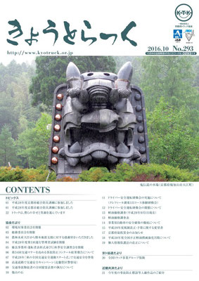 広報誌平成28年10月号