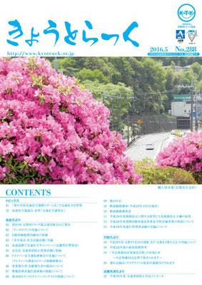 広報誌平成28年5月号