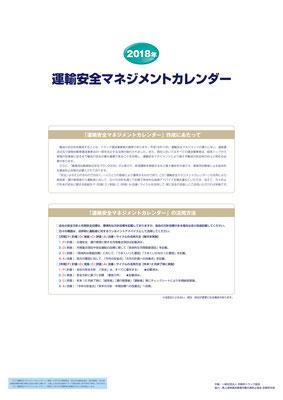 運輸安全マネジメントカレンダー/表紙 ~如何にして人を生かし育てるか~