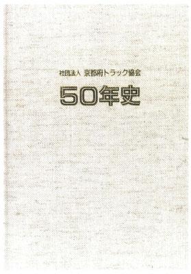 50周年記念誌