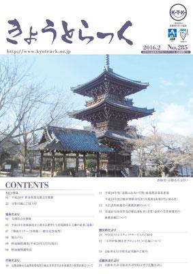 広報誌平成28年2月号