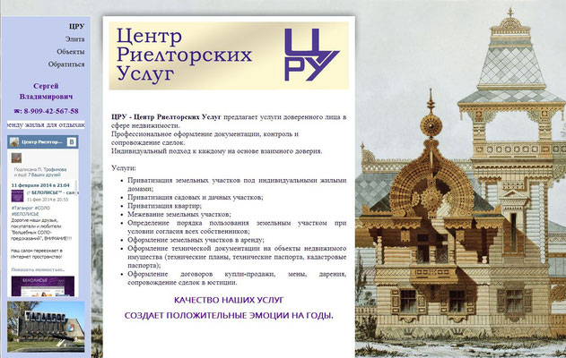ЦРУ - Центр Риелторских услуг г.Таганрога