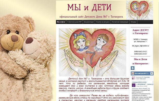Официальный сайт Детского Дома №7 г.Таганрога