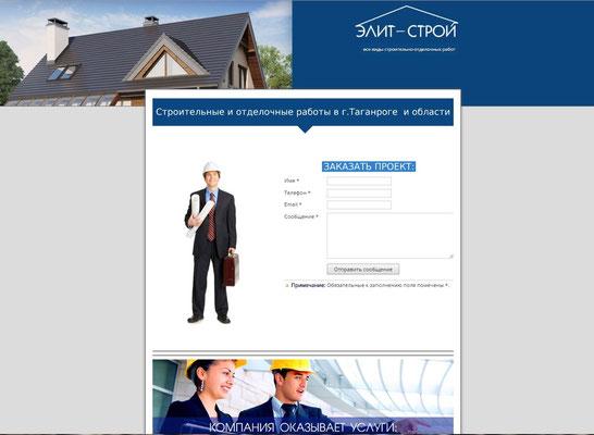 Сайт строительной компании на основе Landing Page (сайт продается)