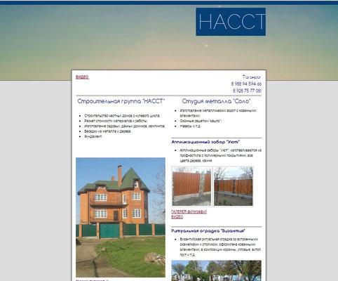 НАССТ - сайт строительной компании   http://nasst.jimdo.com/