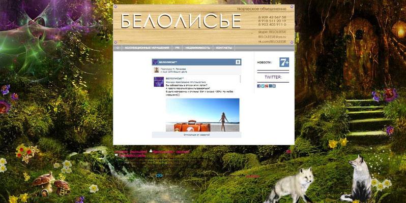 Вариативный сайт ТО   http://belyilees.jimdo.com/
