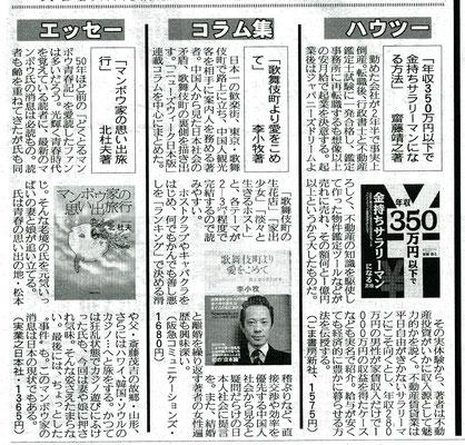 ビジネス書の「夕刊フジ」掲載記事(書評)