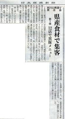 西川口西口商店街グルメラリーの「日本経済新聞」掲載記事