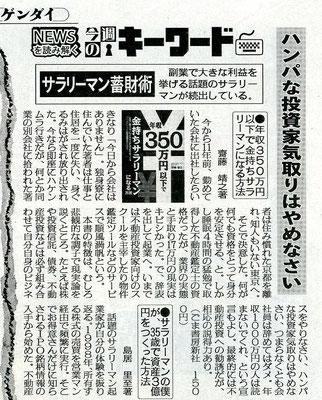 ビジネス書の「日刊ゲンダイ」掲載記事(書評)