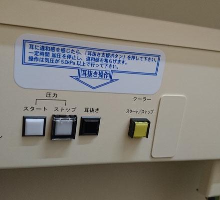 酸素カプセルコントロールパネル
