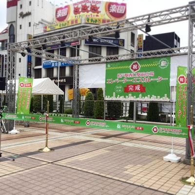 松戸駅西口エレベーター・エスカレーター完成記念式典 装飾(5/30)