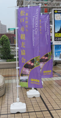 松戸市観光協会のぼり