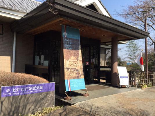 戸定歴史館入口 懸垂幕