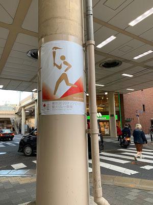 聖火リレーポスター幕