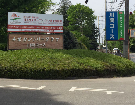 2018年日本女子オープンゴルフ選手権告知看板