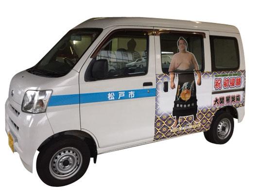 公用車(エブリイ)ハーフラッピング例