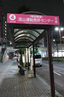 バス停 サイン