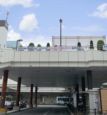 2020年東京オリンピック・パラリンピック 聖火リレー周知横断幕