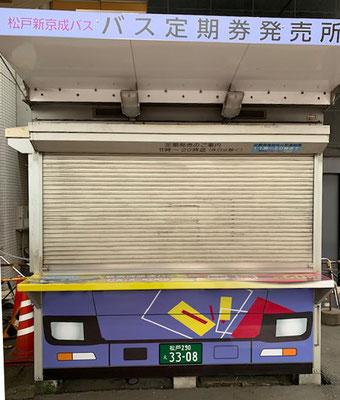 松戸新京成バス定期券販売所(プチリニューアル)