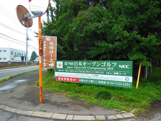 日本オープンゴルフ選手権告知看板