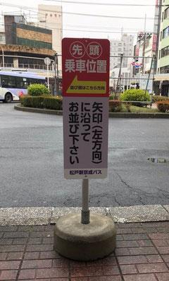 松戸新京成バス 五香駅バス停サイン
