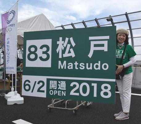東京外かん松戸インターチェンジ開通プレイベント サイン(5/12)