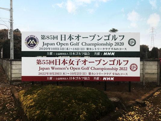 日本 女子 オープン 2020