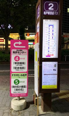 バス停脇サイン