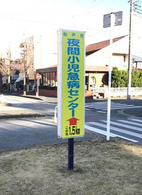 松戸市夜間小児救急センター 案内サイン