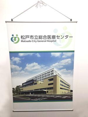 松戸市立総合医療センター タペストリー