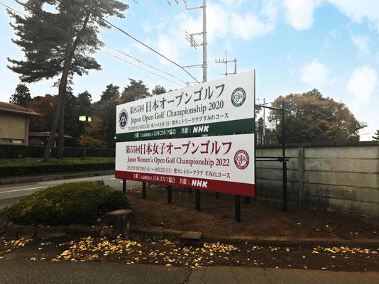 2020年日本オープンゴルフ、2022年日本女子オープンゴルフ 告知看板
