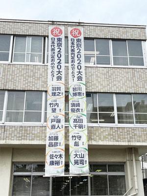 東京2020大会 松戸市ゆかりの選手応援懸垂幕