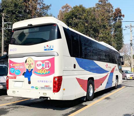 高速バス(ガーラ)背面ラッピング例