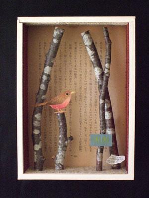 Chatterbox 2011 - 16x22x6 cm