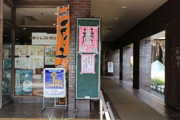 会場(宇部市文化会館)入口