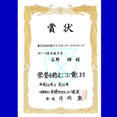 第23回札幌アイスホッケークラブリーグ_MVP賞状