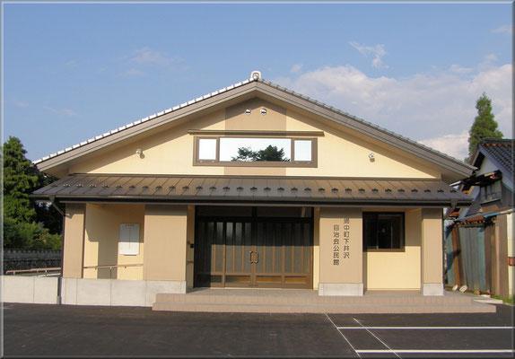 下井沢公民館新築工事