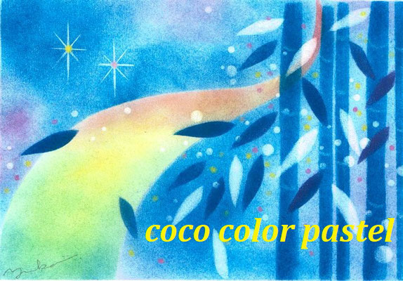 虹色天の川