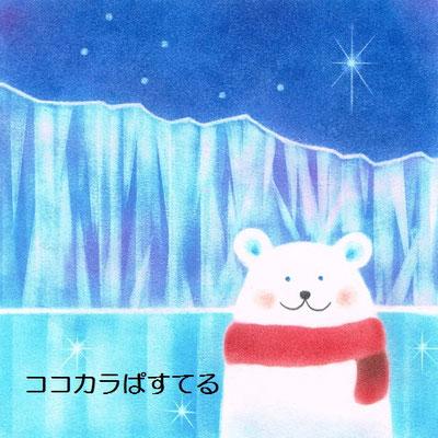 真冬のシロクマ君