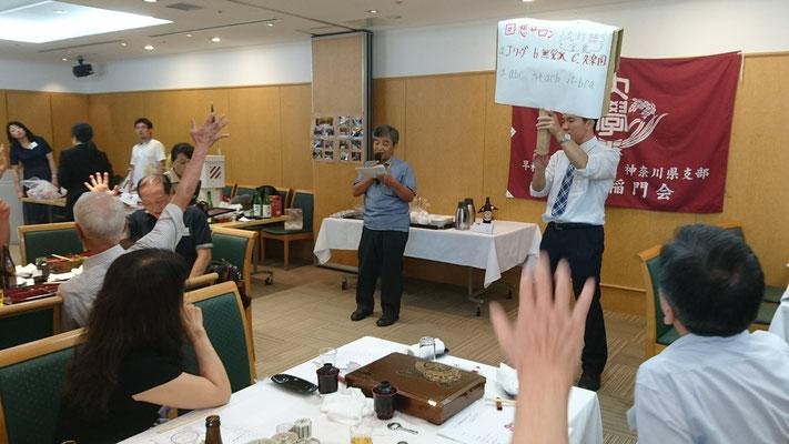 早稲田クイズ大会